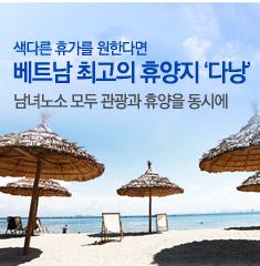 베트남 최고의 휴양지 다낭
