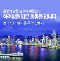 화려함을 입은 홍콩을 만나다