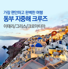 여행의 완성 동부 지중해 크루즈