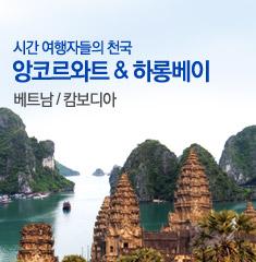 베트남&캄보디아