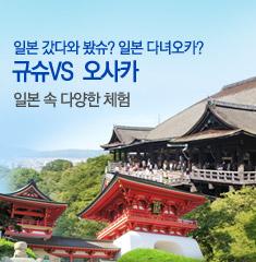 오사카VS북규슈
