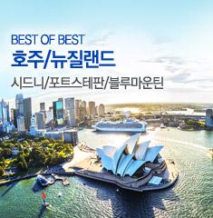 BEST OF BEST! 호주/뉴질랜드