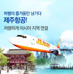 아시아를 여행하는 가장 쉬운방법! 제주항공