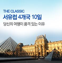 품격 서유럽 4개국 10일