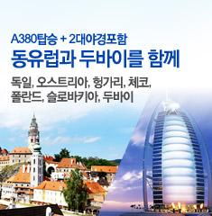 두바이+동유럽 6개국 9일