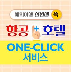 항공+호텔 ONE-CLICK 서비스