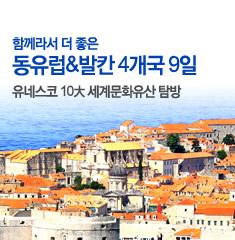 크로아티아 일주&동유럽 4개국 9일