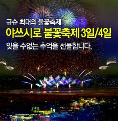 [인천/부산/대구] 야쓰시로 불꽃축제