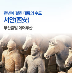 [부산]역사의 도시, 서안