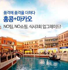 NEW 홍콩+마카오(품격)