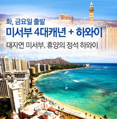미서부 4대캐년 + 하와이 11일