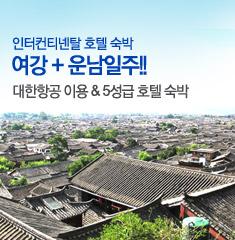 여강+운남일주
