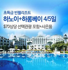 초특급 빈펄 리조트(하노이+하롱베이)