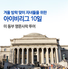 미동부 아이비리그 기획전