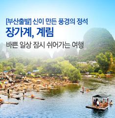 [부산] 장가계와 계림
