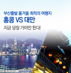 [부산] 홍콩과 대만
