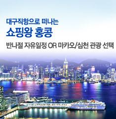 [대구] 쇼핑왕 홍콩