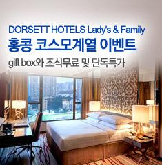 홍콩 코스모계열 호텔 기획전