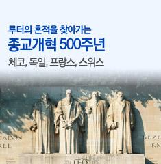 종교개혁 500주년, 루터의 흔적을 찾아서