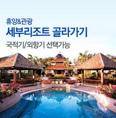 관광&휴양! 세부 리조트 골라가기