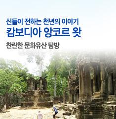 캄보디아,앙코르왓