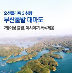 [부산] 가까운 일본 대마도 1박 2일