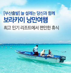 [부산] 보라카이 낭만여행