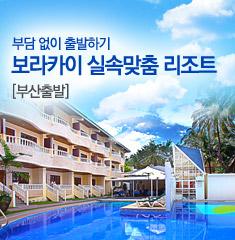 [부산]보라카이 실속맞춤 리조트