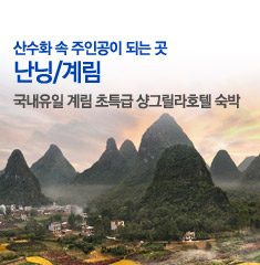 신선유람 계림/난닝