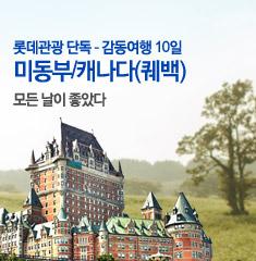 미동부/캐나다 감동여행10일