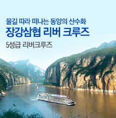 동양의 산수화, 장강삼협 크루즈