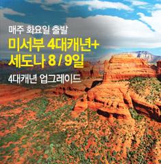 미서부 4대캐년 + 세도나 8/9일