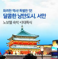 3000년 역사의 도시, 서안