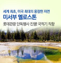 미서부 옐로우스톤 + 4대캐년 11일