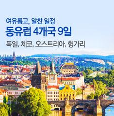 여유로운 동유럽 4개국 9일