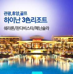 [부산] 하이난 3色 리조트