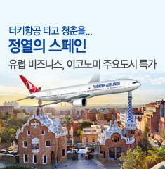 스페인, 터키항공 주요도시 특가