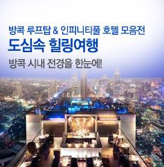 방콕 루프탑바&인피니트풀 모음전