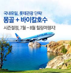 영혼의 힐링지 몽골&바이칼