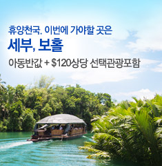 휴양천국, 세부/보홀