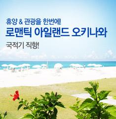 오키나와 여름방학 기획전
