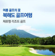 북해도 골프