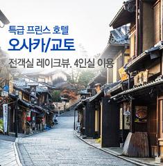 [부산]오사카 오츠프린스 호텔 기획전