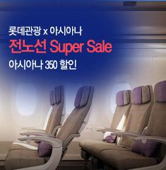 아시아나항공 전 노선 슈퍼세일