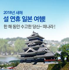 2017 추석연휴 일본기획전