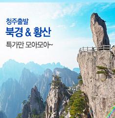 [청주] 북경/황산/상해특가