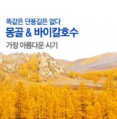 몽골/바이칼(가을)