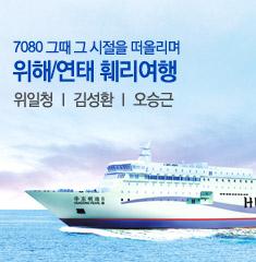 가수 김성환,오승근의 특별공연