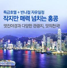 작지만 매력있는 곳, 홍콩