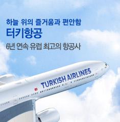 터키항공으로 떠나는 유럽여행